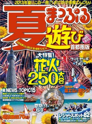 まっぷる夏遊び 首都圏版 (マップルマガジン)