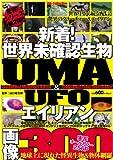 世界未確認生物&エイリアン UMA&UFO画像300 (DIA COLLECTION)