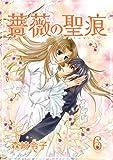薔薇の聖痕 6 (フェアベルコミックス フレイヤ)
