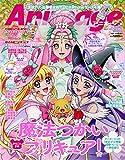 魔法つかいプリキュア! 2017年 01 月号 [雑誌]: アニメージュ 増刊