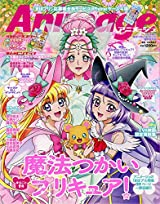 アニメージュ「魔法つかいプリキュア!」増刊号は両面ポスター付き