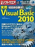 ゼロから学ぶ!実用Visual Basic 2010 (日経BPパソコンベストムック)