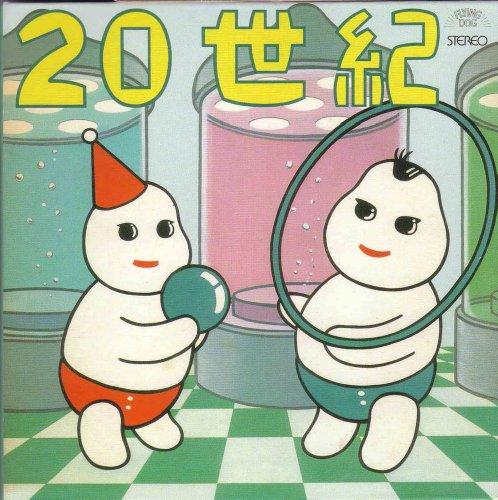ハルメンズの20世紀+8 [SHM-CD] / ハルメンズ (CD - 2010)