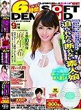 ソフト・オン・デマンドDVD 9月号 Vol.16