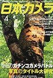 日本カメラ 2014年 04月号 [雑誌]