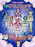 ピアノソロ 初級 やさしくひける 最新アニメヒッツ 2008