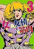 女の友情と筋肉 3 (星海社COMICS)