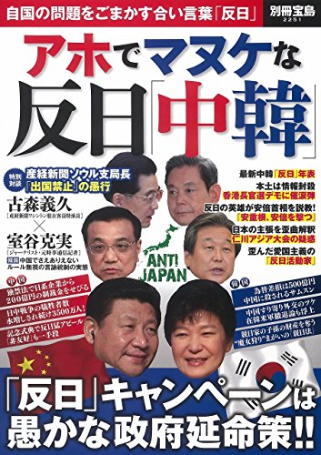 アホでマヌケな反日「中韓」 (別冊宝島 2251)