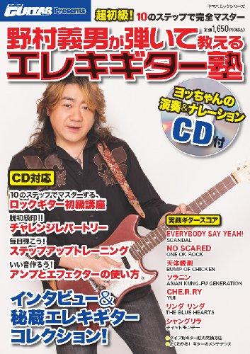 「野村義男が弾いて教えるエレキギター塾 CD付き」 (ヤマハムックシリーズ 125)