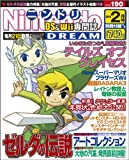 Nintendo DREAM (�˥�ƥ�ɡ��ɥ꡼��) 2010ǯ 02��� [����]