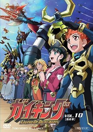 ガイキング LEGEND OF DAIKU-MARYU DVD-BOX