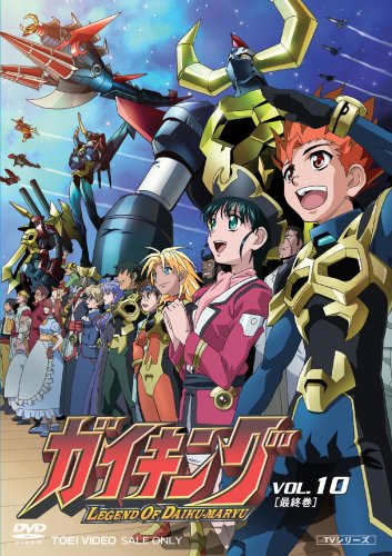 ガイキング VOL.10 [DVD]