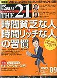 THE 21 (ざ・にじゅういち) 2009年 09月号 [雑誌]