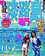 るるぶ淡路島 鳴門'12 (国内シリーズ)