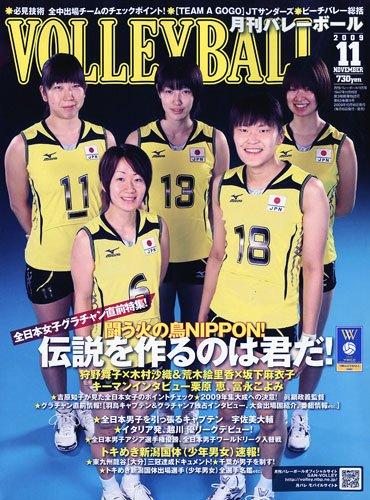 VOLLEYBALL (バレーボール) 2009年 11月号 [雑誌]