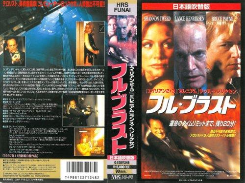 フル・ブラスト(吹替) [VHS]