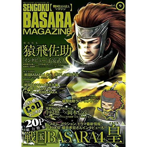 戦国BASARA (バサラ) マガジン Vol.9 2015年 08月号 [雑誌]