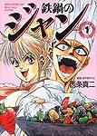 鉄鍋のジャン 01 (コミックフラッパー)