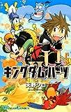 キングダム ハーツII5巻 (デジタル版ガンガンコミックス)