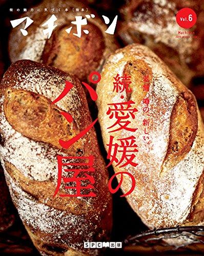 続・愛媛のパン屋 (マチボン vol.6)