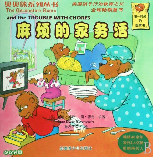The Trouble with Chores  (English-Chinese Bilingual) (Chinese Edition) PDF