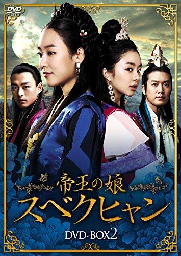 帝王の娘 スベクヒャン DVD-BOX2