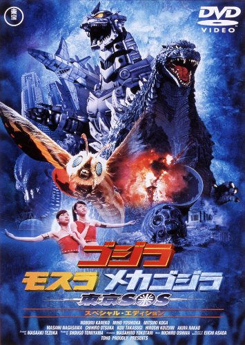 ゴジラ×モスラ×メカゴジラ東京SOS 【60周年記念版】 [DVD]