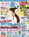 すてきな奥さん 2013年 08月号 [雑誌]
