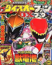 スーパー戦隊バトル ダイスオーDXファンブックガブリンチョ1号 (小学館スペシャル7月号増刊)