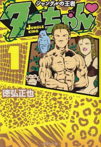 ジャングルの王者 ターちゃん 1 (集英社文庫―コミック版) (集英社文庫 と 20-9)