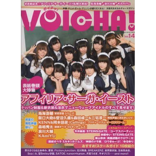 VOICHA![ボイチャ!]  Vol.14 (シンコー・ミュージックMOOK)