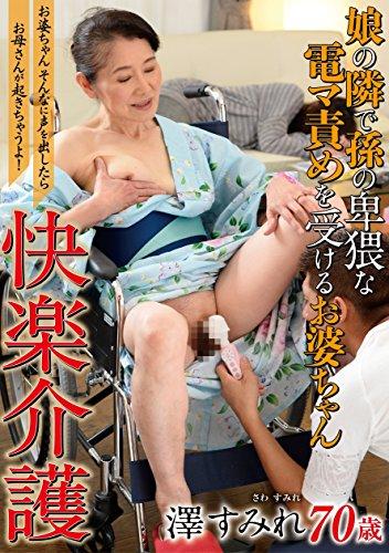 [澤すみれ] 快楽介護 娘の隣で孫の卑猥な電マ責めを受けるお婆ちゃん 澤すみれ ルビー