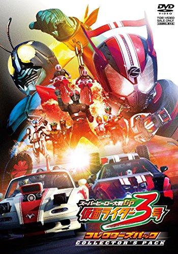 スーパーヒーロー大戦GP 仮面ライダー3号 コレクターズパック [DVD]