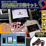 【 TOYOTA_B DAIHATSU 】HDMI端子・USBポート付き純正サービスホール交換用 USBポートで充電が簡単接続!! HDMI端子をナビ...