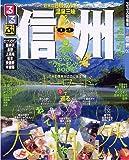 るるぶ信州'09 (るるぶ情報版 中部 1)