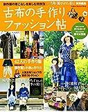 古布の手作りファッション帖: 創作服の着こなしを楽しむ実例集 (Gakken Interior Mook)
