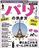 パリの歩き方2013-14 (地球の歩き方ムック 海外 1)