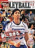 VOLLEYBALL (バレーボール) 2010年 02月号 [雑誌]