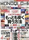 MONOQLO (モノクロ) 2013年 06月号 [雑誌]
