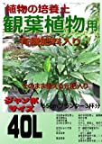 植物の培養土 観葉植物用 ジャンボサイズ40L