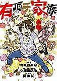 有頂天家族 (4) (バーズコミックス)