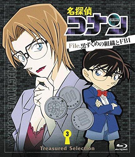 名探偵コナン Treasured Selection File.黒ずくめの組織とFBI 3 [Blu-ray]