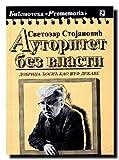 img - for Autoritet bez vlasti: Dobrica Cosic kao sef drzave (Biblioteka