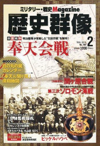 歴史群像 2011年 02月号 [雑誌]
