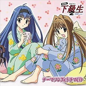 Amazon.co.jp: <b>下級生2</b> 季花詩集(Anthology) テーマソング&ドラマCD: 音楽