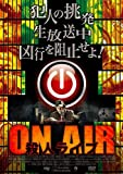 ON AIR 殺人ライブ/ON AIR