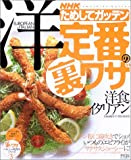NHKためしてガッテン定番の裏ワザ「洋食&イタリアン」 (AC mook)