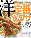 NHKためしてガッテン定番の裏ワザ「洋食&イタリアン」