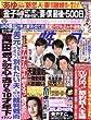週刊女性セブン2012年12月6日号