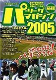 パ・リーグ応援マガジン (2005) (アスペクトムック)